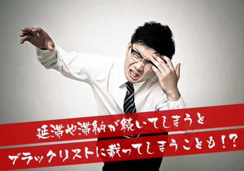 日本プラム滞納
